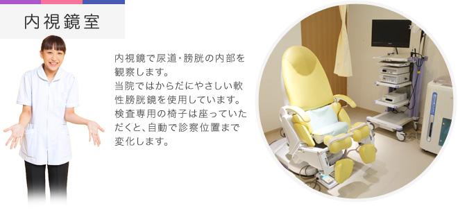 【内視鏡室】内視鏡で尿道・膀胱の内部を観察します。 当院ではからだにやさしい軟性膀胱鏡を使用しています。 検査専用の椅子は座っていただくと、自動で診察位置まで変化します。